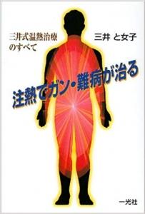三井温熱器 注熱