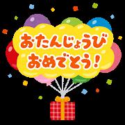 otanjoubi_omedetou_balloon.png