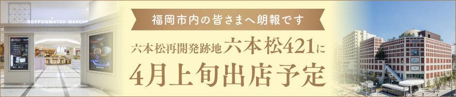 bnr_ropponmatsu.jpg
