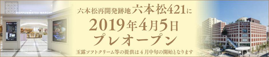 bnr_ropponmatsu_2.jpg