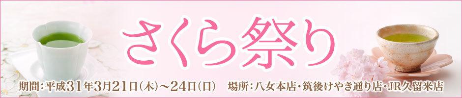 event_sakuramatsuri2019.jpg