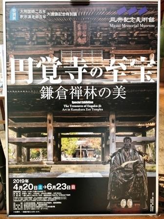 円覚寺の至宝