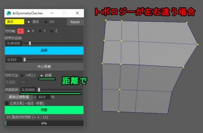 AriSymmetryChecker27.jpg