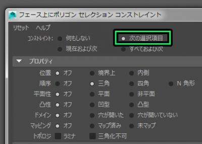 ani_UseConstraints003.jpg