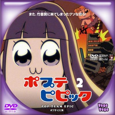 ポプテピピック vol 2