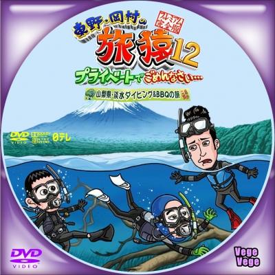 東野・岡村の旅猿12 プライベートでごめんなさい… 山梨県・淡水ダイビングBBQの旅