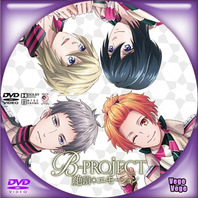 B-project 絶頂エモーション