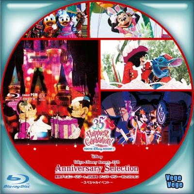 東京ディズニーリゾート 35周年 アニバーサリー・セレクション -スペシャルイベント- B