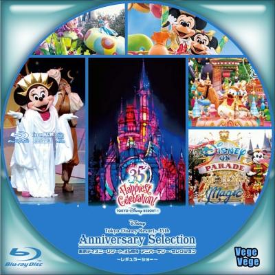 東京ディズニーリゾート 35周年 アニバーサリー・セレクション -レギュラーショー B