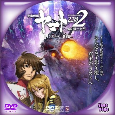 宇宙戦艦ヤマト2202 愛の戦士たち 第七章「新星篇」 D