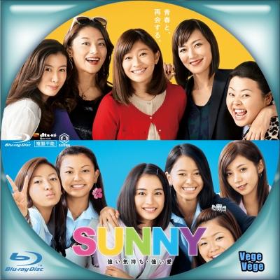 SUNNY 強い気持ち・強い愛 B1