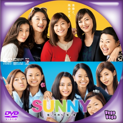 SUNNY 強い気持ち・強い愛 D1