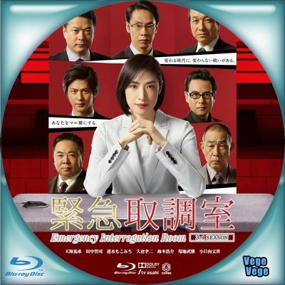 緊急取調室(第3シーズン) B