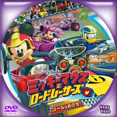 ミッキーマウスとロードレーサーズ ゴールをめざせ!