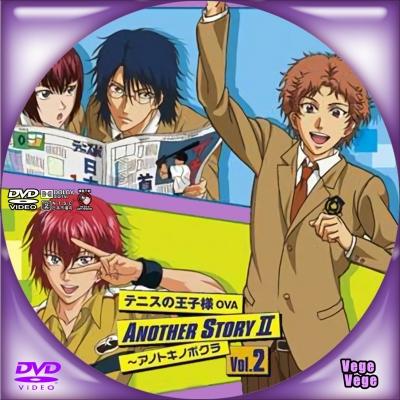 テニスの王子様 OVA ANOTHER STORYⅡ ~アノトキノボクラ Vol 2