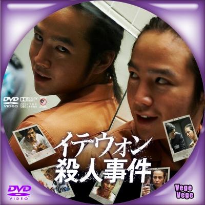 イテウォン殺人事件 - ベジベジの自作BD・DVDラベル