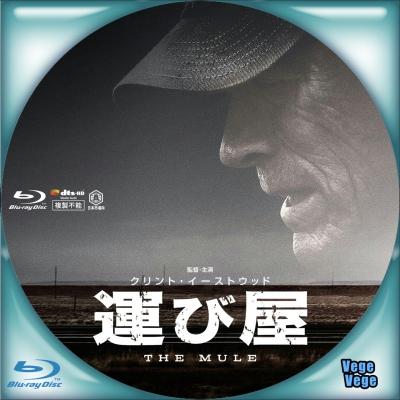 運び屋 - ベジベジの自作BD・DVDラベル