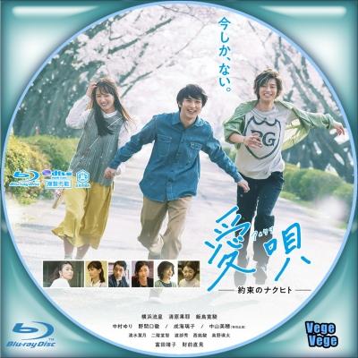 愛唄-約束のナクヒト- B