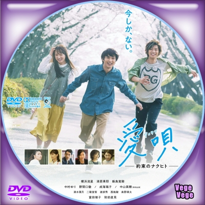愛唄-約束のナクヒト- D