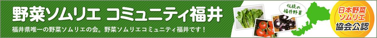 野菜ソムリエ コミュニティ福井