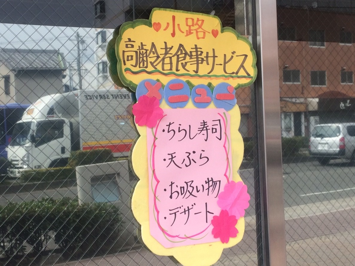 食事サービス1 (1)