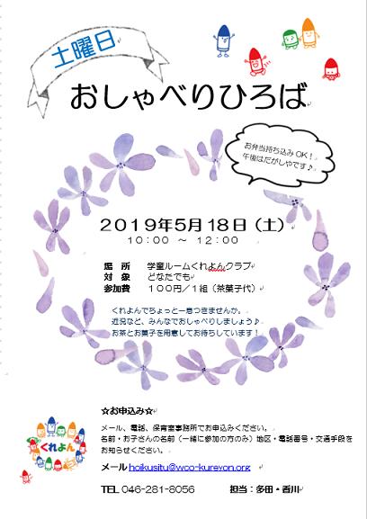 2019おしゃべり1