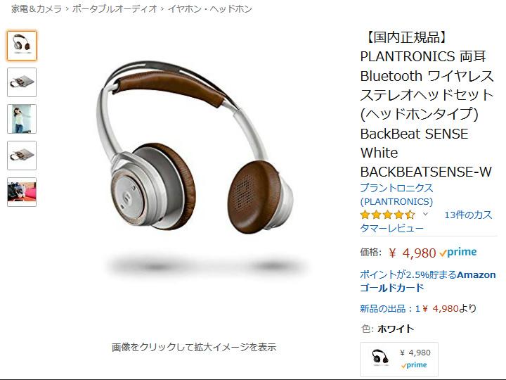 BackBeat_SENSE_14.jpg