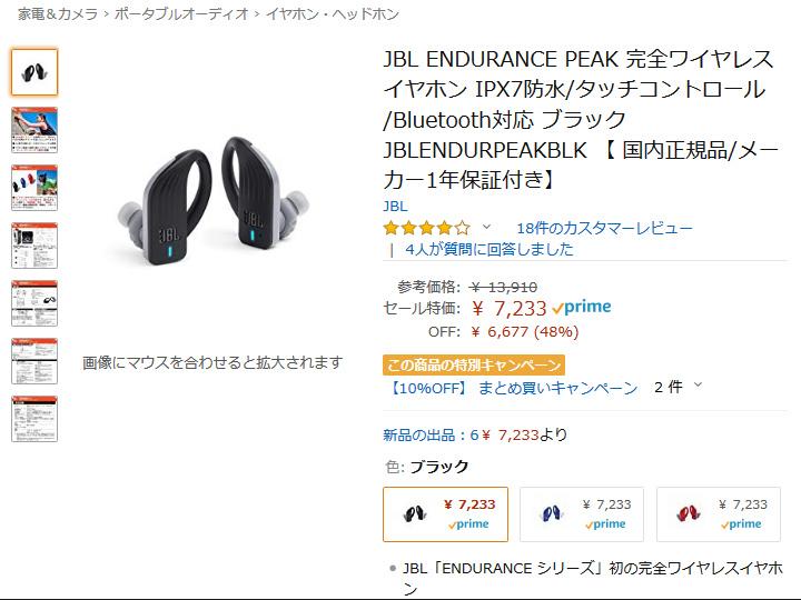 JBL_ENDURANCE_PEAK_13.jpg