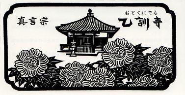 ⑩乙訓寺の牡丹