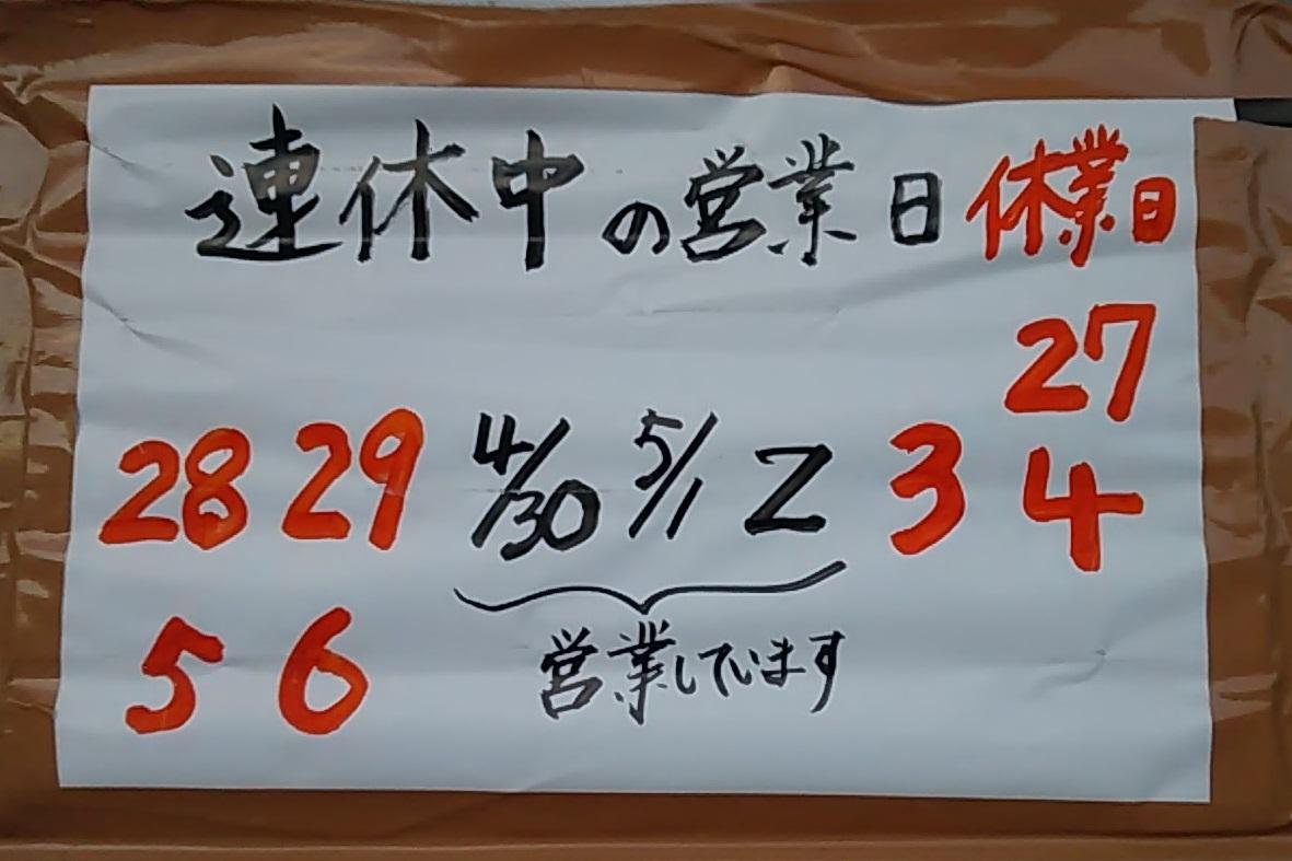2019.連休貼り紙