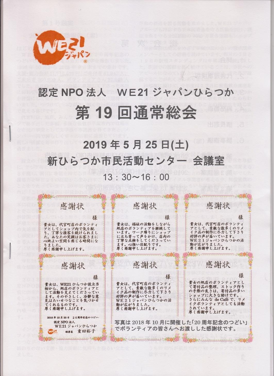 総会議案書表紙