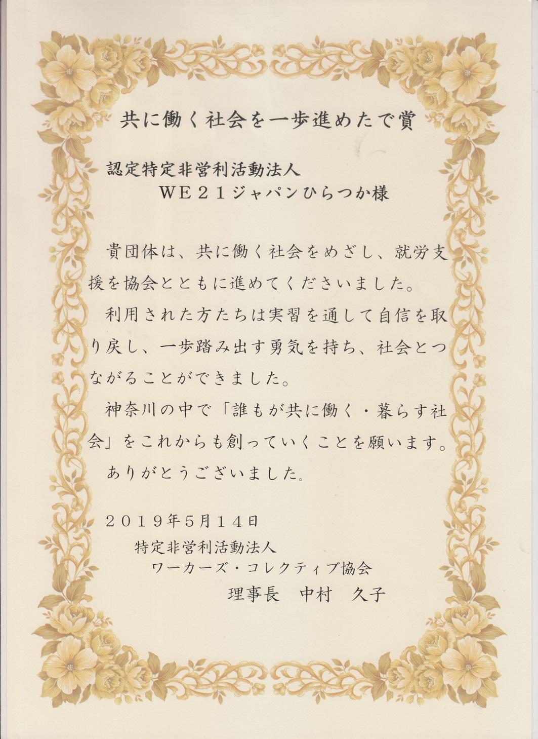 ワーコレ協会からの賞状514