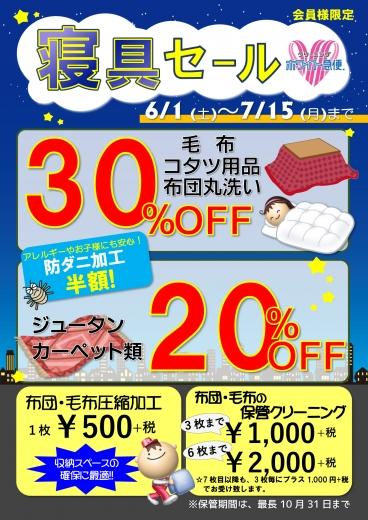 寝具セール2019(ホワイト)