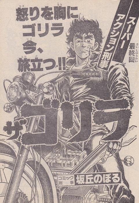 ザ・ゴリラ 最終回 (2)