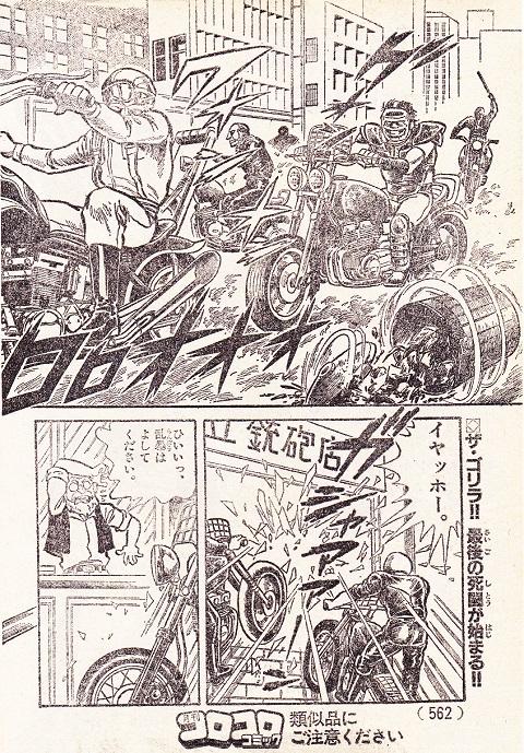 ザ・ゴリラ 最終回 (3)
