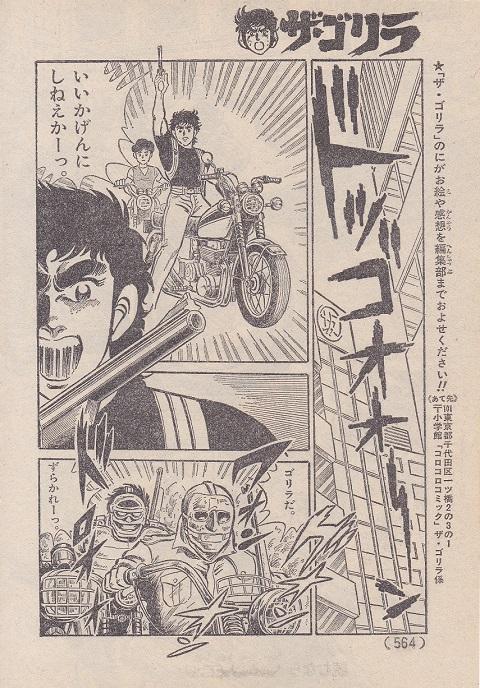 ザ・ゴリラ 最終回 (5)