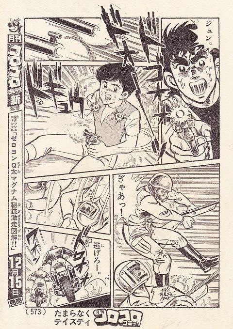 ザ・ゴリラ 最終回 (13)