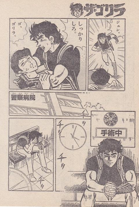 ザ・ゴリラ 最終回 (14)