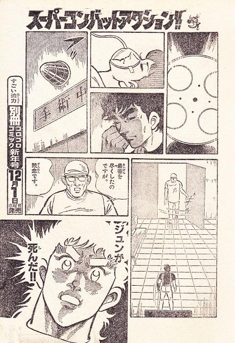 ザ・ゴリラ 最終回 (15)