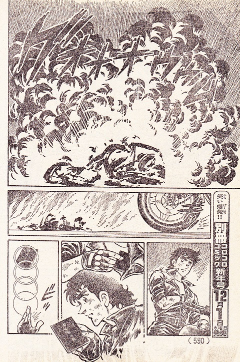 ザ・ゴリラ 最終回 (30)