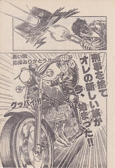 ザ・ゴリラ 最終回 (31)