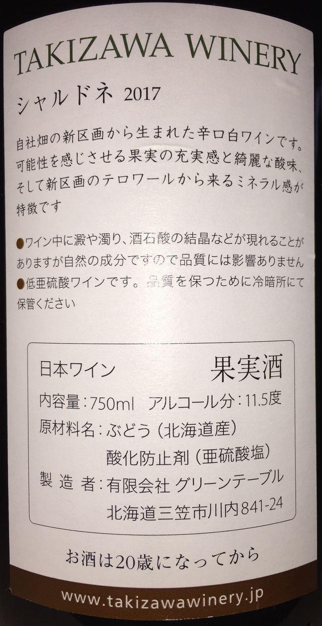 Chardonnay Takizawa Winery 2017 part2