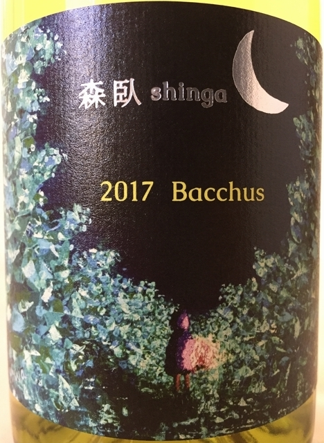 Shinga Bacchus 2017