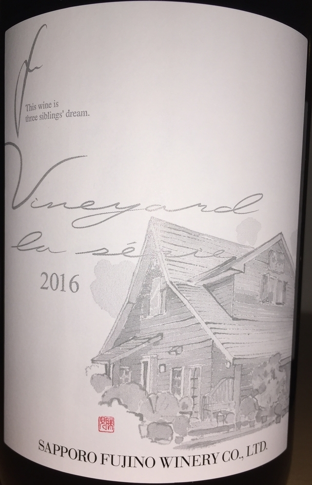 Vineyard Series Pinot Noir 2016 part1
