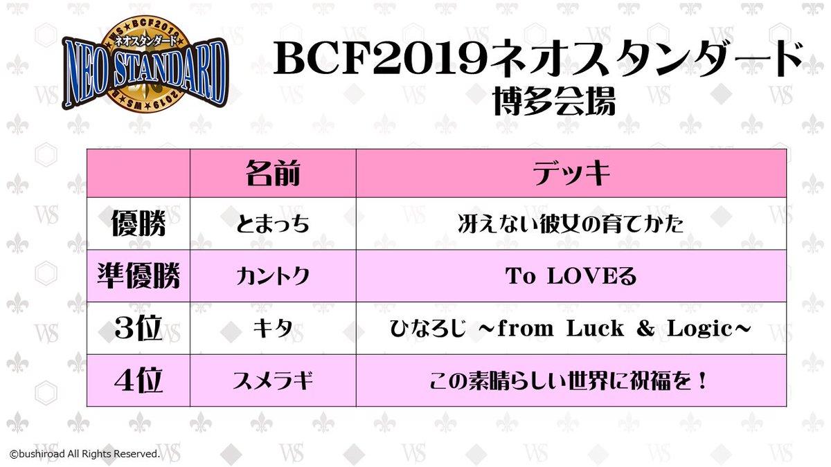 bcf2019_ns_hakata