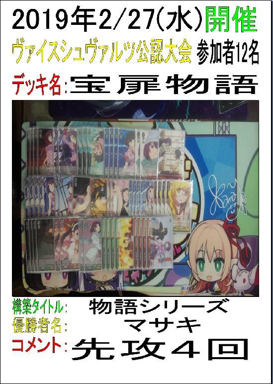WS優勝デッキレシピ〈物語〉シリーズ2019/03/12