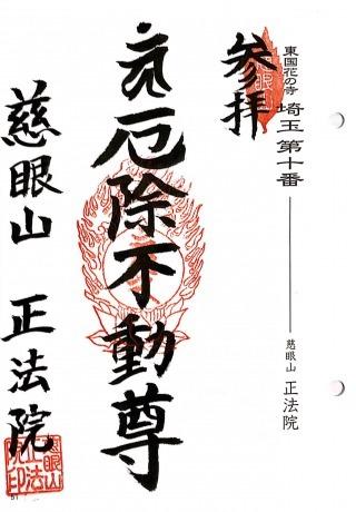s_hanasaitama10.jpg