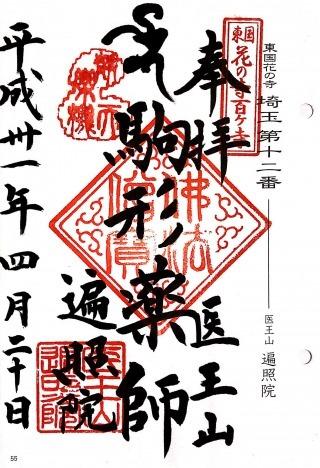 s_hanasaitama12.jpg
