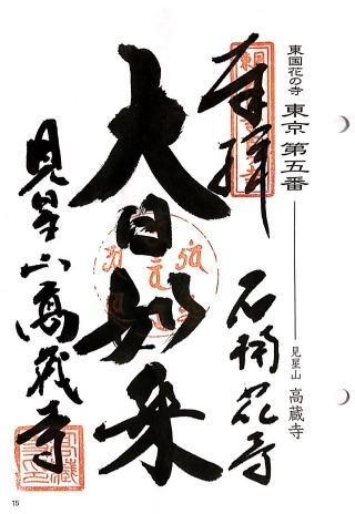 s_hanatokyo5.jpg