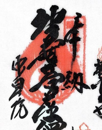 s_kakejiku43.jpg